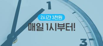 2시간 3,000원부터~! 매일 초특가 오픈!