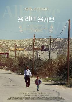 <올 리브 올리브> 상영일정 & 인디토크