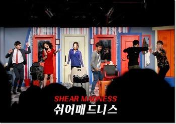 [부산연극] 쉬어매드니스 (Shear Madness) 부산조은극장 1관