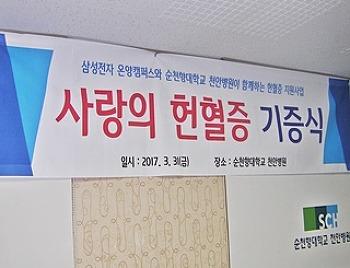 삼성전자 온양캠퍼스 사랑의 헌혈증 기증식