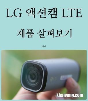 실시간 방송 가능 LG 액션캠 LTE 개봉기, 외관 살펴보기