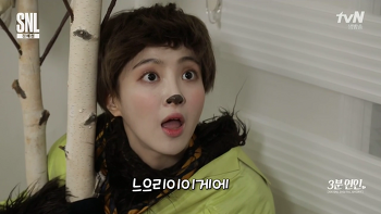 SNL코리아9 정혜성편 3분연인에서의 미친 존재감