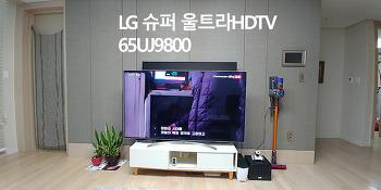 LG 슈퍼 울트라HDTV 돌비비전 HDR 마블 아이언 피스트 시즌1