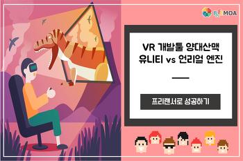 [개발]VR 개발툴 양대산맥(유니티vs언리얼엔진)