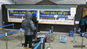 2017 홍천강 꽁꽁축제 인삼송어 얼음낚시 후기 및 동영상