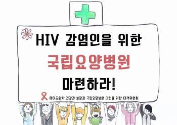 2014 HIV/AIDS감염인 인권, 현황과 과제
