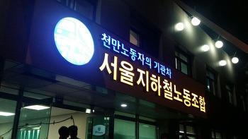 """노회찬, """"성과연봉제 도입은 국회와 청와대부터"""" - 서울지하철 노조 결의대회"""