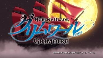 퀸즈블레이드 그리무와르(クイーンズブレイド グリムワール) OVA 2화를 보니..