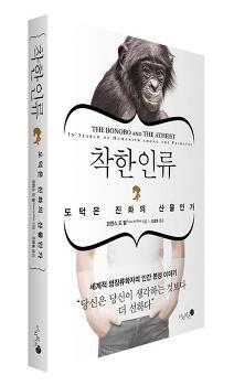 『착한 인류』 - 도덕은 진화의 산물인가