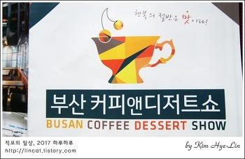 [적묘의 부산]벡스코,부산 커피앤디저트쇼,무료입장,사전등록,커피관련,할인정보