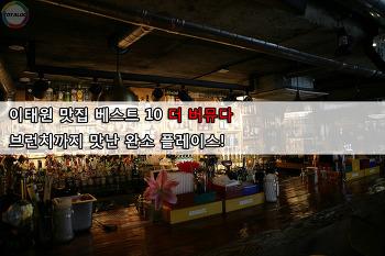 이태원 맛집 베스트 10 더 버뮤다, 브런치까지 맛난 완소 플레이스!