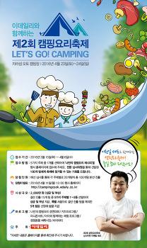 제 2회 캠핑요리축제 '렛츠 고 캠핑(Let's Go Camping)'