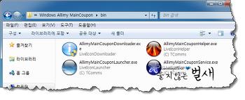 검색 도우미 : 라이브 아이콘(Live Icon) - 메인쿠폰 바로가기 서비스