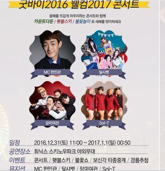 [16.12.31] 굿바이2016 웰컴2017 콘서트 - 달샤벳,솔티,장미여관,MC 한민관
