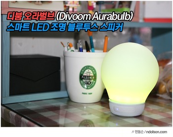집안 무드등 스마트한 디붐 오라벌브, 스마트 LED조명에 블루투스스피커