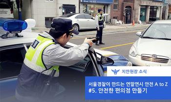 서울경찰이 만드는 연말연시 안전 A to Z - #5. 안전한 편의점 만들기