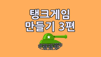 스크래치 게임 만들기 탱크 3편