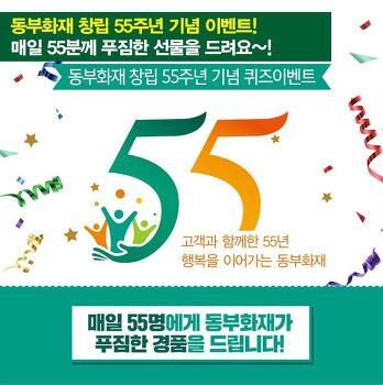 [이벤트]동부화재 창립 55주년 기념 이벤트! 매일 55분께 푸짐한 선물을 드려요~!