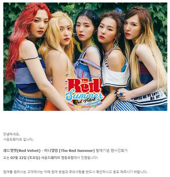 [17.07.22] 롯데백화점 영등포점 10층 문화홀 - 레드벨벳 The Red Summer 팬싸인회