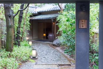 시즈오카 여행, 도쿄 인근의 바닷가 온천마을 아타미, 아타미의 고급 온천 료칸 카이 아타미