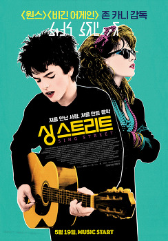 싱 스트리트 (Sing Street, 2016) | OST, Lyrics
