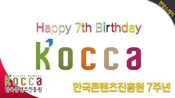 한국콘텐츠진흥원 7주년 축하영상