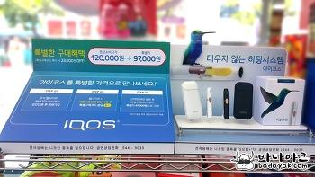 전자담배의 아이폰 아이코스 궐련형 전자담배 구매 후기
