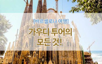 [바르셀로나여행] 바르셀로나 필수코스, 가우디투어의 모든 것 #바르셀로나여행 #가우디투어 #가우디투어추천 #사그라다파밀리아 #까사바뜨요 #보께리아시장 #구엘공원
