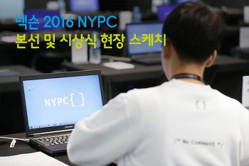 넥슨 2016 NYPC 본선 및 시상식 현장 스케치