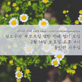 성소수자 부모모임 열한 번째 정기모임 대화록