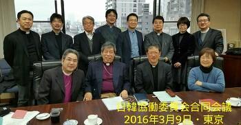 한일성공회 선교협동위원회 합동회의