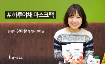 하루야채 마스크팩을 1일 1팩 해야 하는 이유! -한국야쿠르트 강미란 대리님 인터뷰