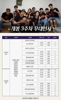 영화「박열」3주차 무대인사 일정이에요. (7.15~7.16)