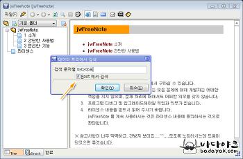 트리구조 윈도우 메모 프로그램 jwFreeNote5.10.5