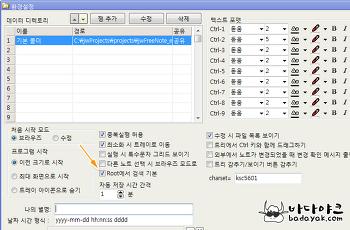 jwFreeNote 5.10.6을 다시 올립니다.