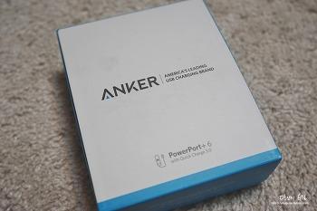 [개봉기] Anker 6-Port PowerPort+6 USB Charger with Quick Charge 3.0 (퀼컴 퀵차지 3.0 지원 USB충전기)