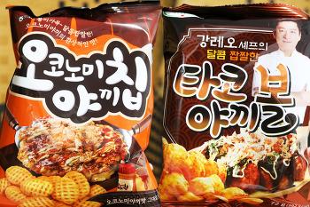 신상과자 오코노미야끼칩&강레오셰프의 타코야끼볼