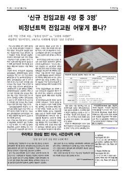 [2호]'신규 전임교원 4명 중 3명' 비정년트랙 전임교원 어떻게 뽑나?(12.9.27)