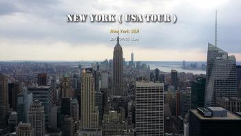 미국 뉴욕 New York 여행 (2015.04.05)