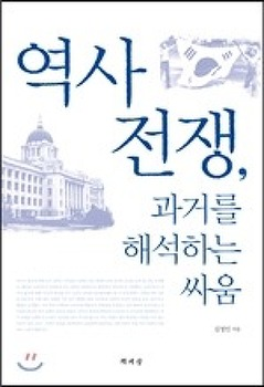 역사 전쟁, 과거를 해석하는 싸움 (국정교과서 ㅡㅡ;;)