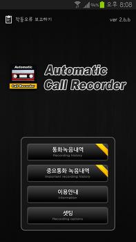 [어플] 스마트폰 통화녹음 - 오토메틱 콜 레코더