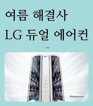 강력 냉방에 제습 기능까지, LG 휘센 듀얼 에어컨 (에어컨 추천)