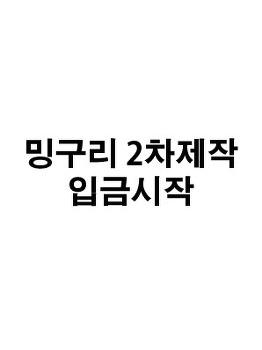 밍구리 2차 제작/입금 안내