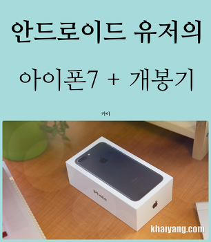 아이폰7 플러스 블랙 개봉기, 해외직구 구성품 뭐가 다를까?