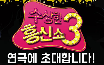 대학로 연극 초대 이벤트, 수상한흥신소 3탄 (10월29일)