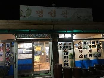 다음에 또 갈 그 집 08 전북 남원 인월면 명성관 - 소머리국밥