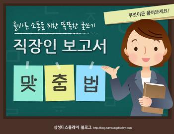 삼성디스플레이와 함께하는 '올바른 직장인 보고서 맞춤법'