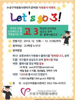 수성구자원봉사센터가 준비한 자원봉사이벤트 - Let's go3!