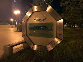 산책하기 좋은 인천 송도 미추홀 공원