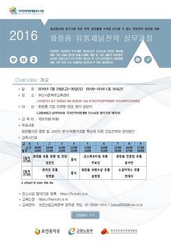 [부산-2016년 7월] 화장품 유통채널전략 실무과정 국비교육 - 한국보건복지인력개발원